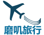 V.W trip          磨叽旅行